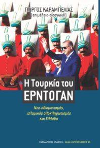 Τουρκία - Νεο-οθωμανισμός
