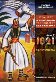 1821 - 200 Χρόνια