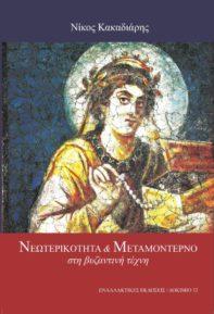 Βυζάντιο - Μεσαιωνικός Ελληνισμός